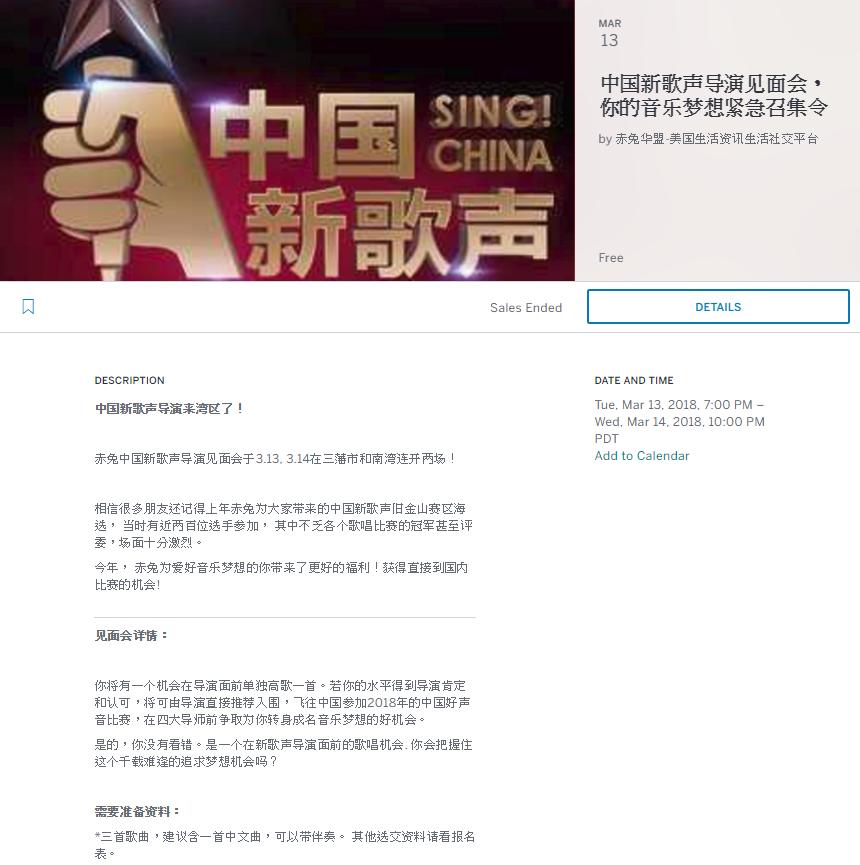 中國新歌聲導演見面會公告